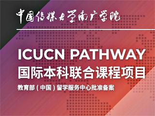 中国传媒大学南广学院2020年2+2国际本科招生简章