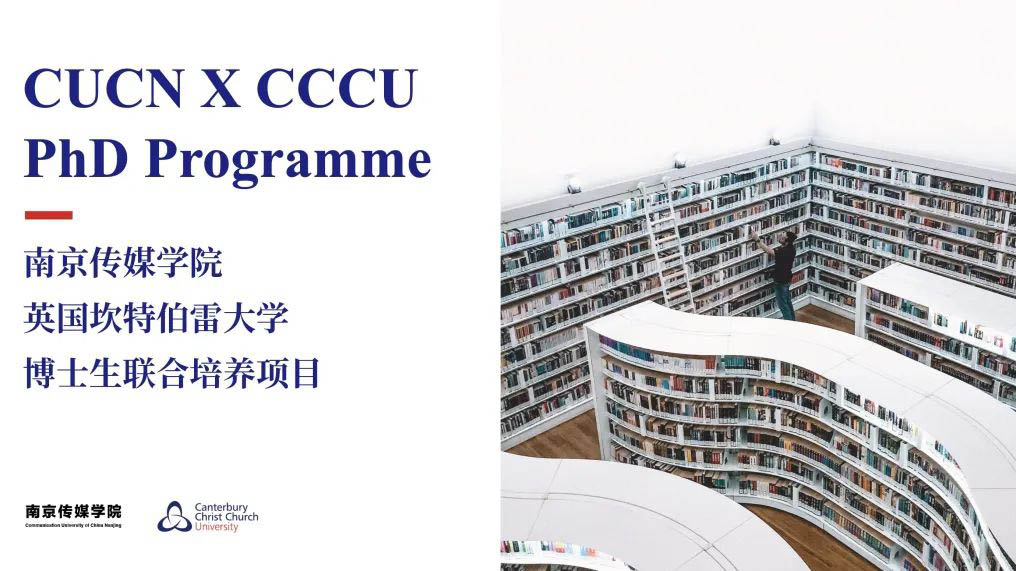 南京传媒学院与英国坎特伯雷大学博士生联合培养项目招生简章